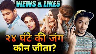 Bhula Dunga Vs Kalla Sohna Nai   24 Hours Views And Likes   Sidharth-Shehnaz Vs Asim-Himanshi