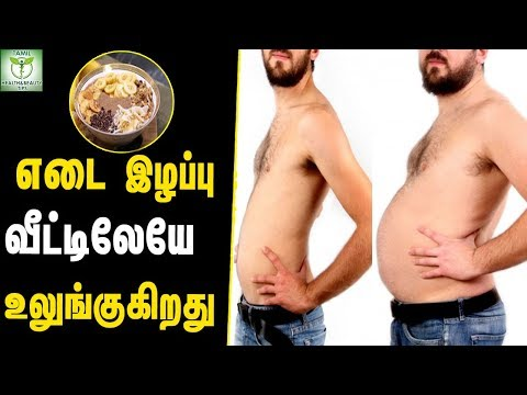 Weight loss Shakes at Home - Weight loss Tips in Tamil || Tamil Health Tips