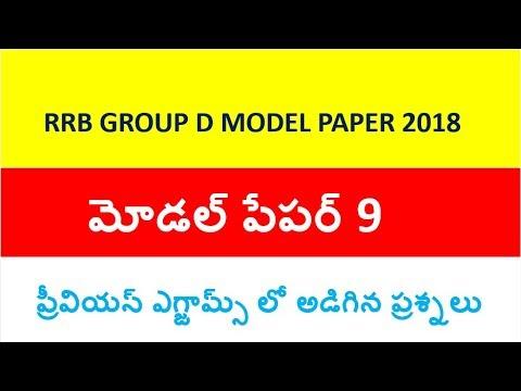 RRB Group D model paper in telugu part 9