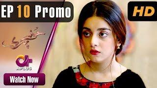 Pakistani Drama | Hoor Pari - Episode 10 Promo | Aplus Dramas | Alizeh Shah, Ammara Butt, Arman Ali