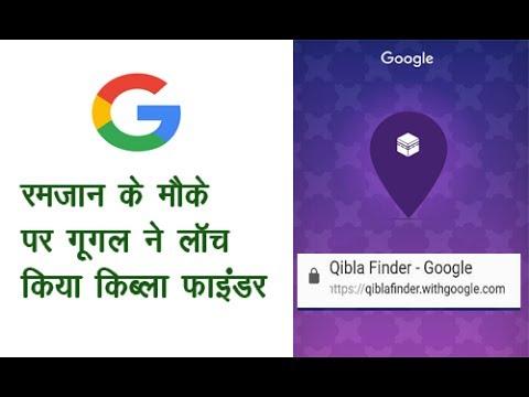 रमज़ान के मौके पर गूगल ने लॉच किया क़िब्ला फाइंडर