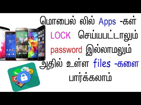 how to open  lock apps file in mobile  (using chrome browser) without password