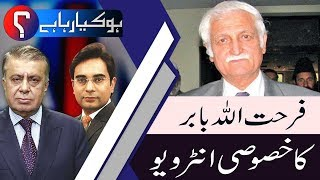 Ho Kya Raha Hai | Exclusive Interview With Farhatullah Babar | 14 Nov 2018 | 92NewsHD