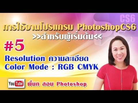 Photoshop CS6 - Resolution and Color Mode RGB CMYK
