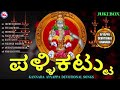 Kannada ayyappa swamy songs