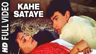 Kahe Sataye Official Video Song | Qayamat se Qayamat Tak | Aamir Khan, Juhi Chawla