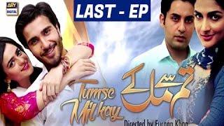 Tumse Mil Kay Last Episode - ARY Digital Drama