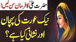 Pak Saaf Ourat Ki Pehchan Kia Hai | Naik Orat Ki Nishani | Hazarat Ali Ka Farman