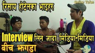 INTERVIEW लिन जादा मिडिया-मिडिया बीच झगडा||रिसाय होटेलका भाइहरु || oNLINE TUFAN