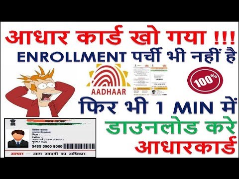 How to Download Aadhar Card without any Details I Download aadhar without Enrollment slip
