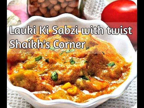 Lauki ki Sabzi Recipe | Loki With Twist | Shaikh's Corner