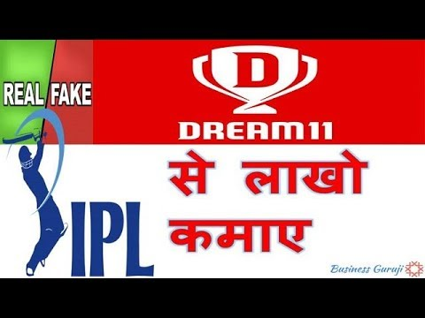 Dream11 - What is Fantasy Cricket ?   Dream 11 Fake/Real or LEGAL ?