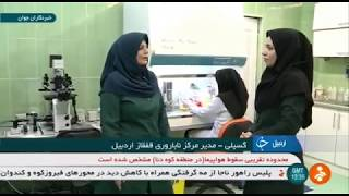 Iran Caucasus Fertility Center, Ardabil city مركز درمان ناباروري قفقاز اردبيل ايران
