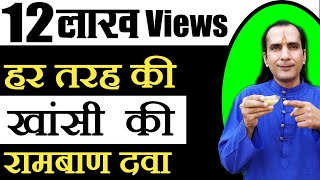 Cough Treatment | How To Cure Cough | Cough Home Remedies in Hindi