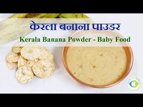 शिशु आहार | Kerala Banana Powder | 6 months Baby Weight Gaining Food in Hindi