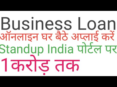 How to Apply Business Loan ! बिज़नेस loan-online apply करे !(An inspiration for new Entrepreneurs)