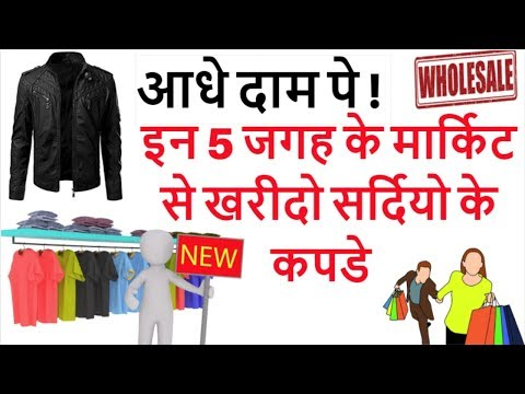 cheap clothes market |woolen clothes wholesale market |Pure leather Jackets in Cheap Price