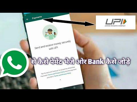 How to make payments via Whatsapp Pay व्हाट्सएप से पेमेंट करे।