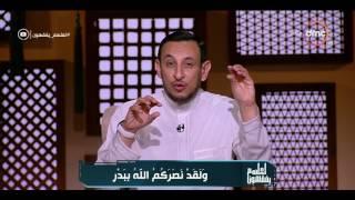 """#x202b;لعلهم يفقهون - حلقة الاثنين 12-6-2017 مع الشيخ رمضان عبد المعز """" ولقد نصركم الله ببدر """"#x202c;lrm;"""