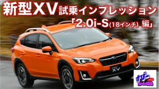 新型xv試乗インプレッション第2弾『2.0i-s(18インチタイヤ)編』