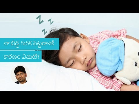 How to cure snoring in children | Telugu