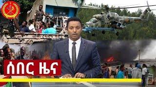Addis Ethio news Videos - PakVim net HD Vdieos Portal