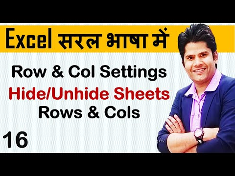 Changing row column size in excel and hide/unhide row,column or sheet  Hindi