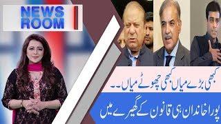 News Room |Discussion on NAB