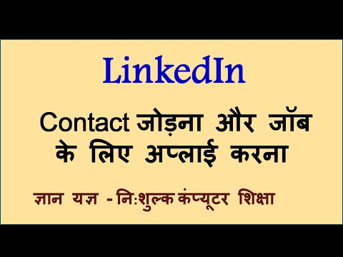 LinkedIn - How to add contacts & do job search in LinkedIn - Hindi