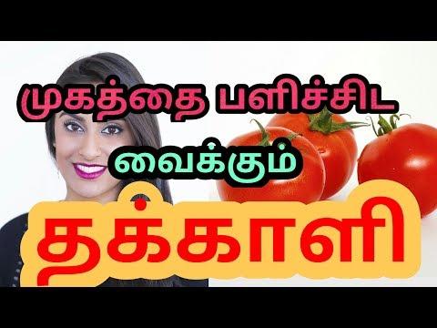 முகத்தை பளிச்சிட வைக்கும் தக்காளி | Tomato Face Pack | Tamil Beauty Tips
