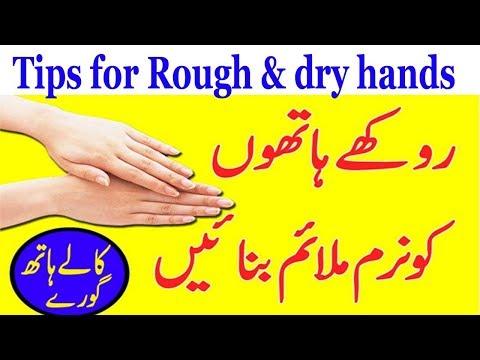 Rough And Dry Hands Tips In Urdu | Hathon Ko Gora Karne Ka Trika