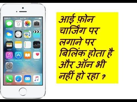 iPhone Won
