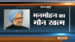 Aaj Ki Baat with Rajat Sharma | May 27, 2015 - India TV