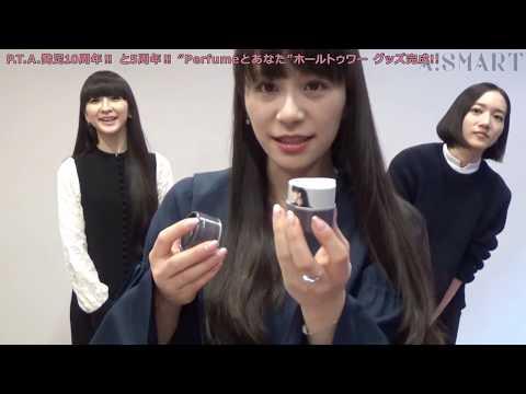 """【アスマート】Perfume 「P.T.A.発足10周年‼ と5周年‼""""Perfumeとあなた""""ホールトゥワー」グッズ"""