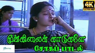 Moongililai Kaadugale (Female) (Sad ) || மூங்கிலை காடுகளே || Vani Jayaram Love Sad Video Song