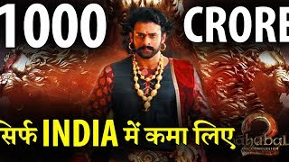 Baahubali 2 beats Dangal earns 1000 crore In INDIA.   C4B