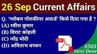 Next Dose #563 | 26 September 2019 Current Affairs | Daily Current Affairs | Current Affair In Hindi