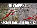 Download  High - tech Sumerians. Who cloned the ancient civilization and gave them the highest technology MP3,3GP,MP4