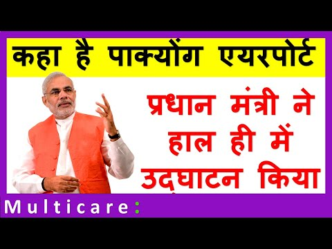 Where is Pakyong Airport in Sikkim | commencement by PM Modi | India's 100th Airport
