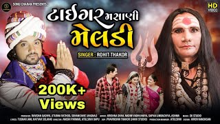 Rohit Thakor : Tiger Masani Meldi (ટાઈગર મસાણી મેલડી) New Gujarati Song 2020 ||