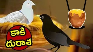 Telugu Moral Stories For Children | Anakari Bathu | Animated