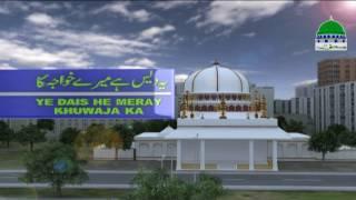 Ye Des He Mere Khuwaja Ka - Ep 38 | Madani Channel