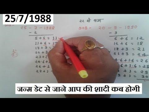 Date of Birth से जाने की आपकी शादी कब होगी ?? ||  numerology || Vedic Astrology ||