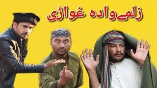 Download Pashto Funny 2019 Zalmi Wada Ghware Comedy Clips BY Khan Vines Charsadda Video