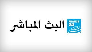#x202b;الأخبار الدولية مباشرة على فرانس 24#x202c;lrm;