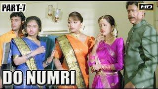 Do Numri Movie Part-7 | Mithun Chakraborty | Sneha | Johny Lever | Manoj Joshi | Full HD |
