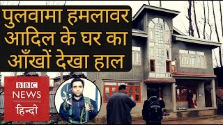 Ground Report from Pulwama attacker's Adil Dar's house in Kashmir (BBC Hindi)