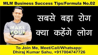 Mlm Business Success Tips In Hindi 17 12 Min Mp4 Hd Free Download