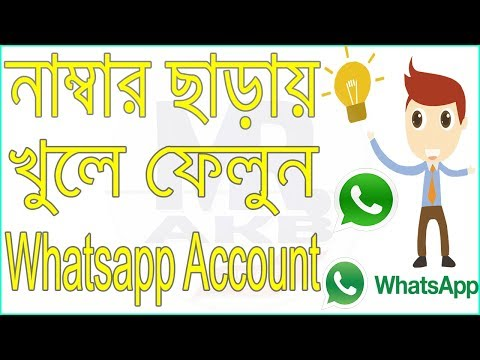 How to create a WhatsApp account without phone number in bangla