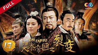《大秦帝国之裂变》第17集 - The Qin Empire EP17【超清】